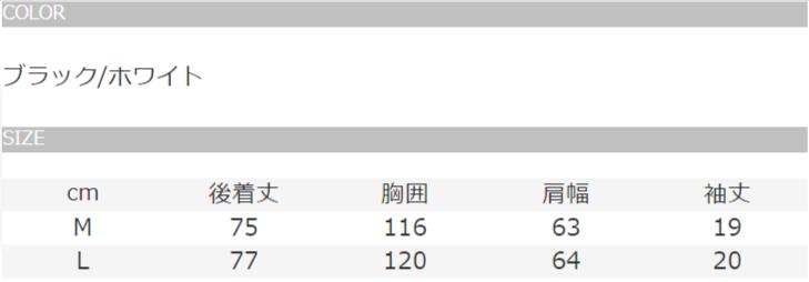 【2色】ペインティングハートTシャツのサイズ表