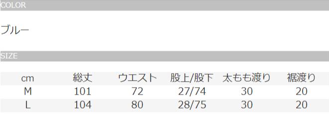 アンクルファイヤーダメージデニムパンツのサイズ表