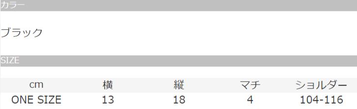 フェイクレザーサコッシュ(艶あり)のサイズ表