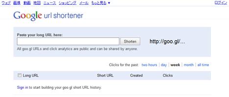 Googleの短縮URLサービス使ってみました