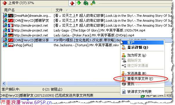 Emule通过下载者查找文件01-logo