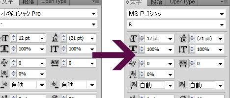 Illustrator(イラストレーター)のデフォルトのフォントを変更する方法