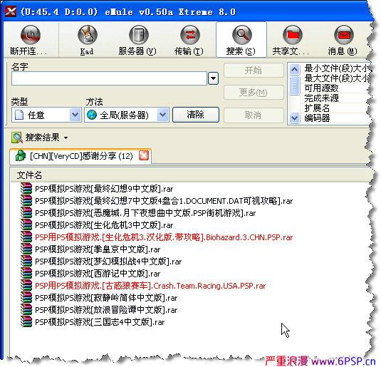 Emule通过下载者查找文件02-logo