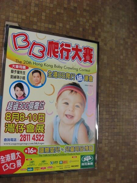 Salon du bebe