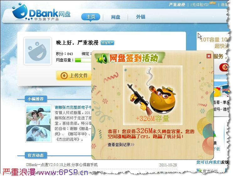 DB网盘签到获得326M